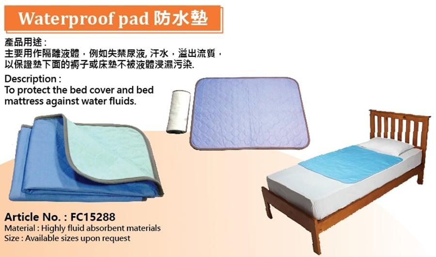 防水墊系列主要用作隔離液體,防止床褥床墊被失禁尿液、汗水等浸濕污染,環保可清洗。