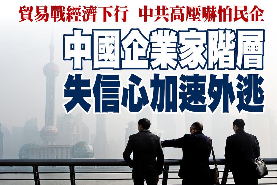 中國企業家階層 失信心加速外逃