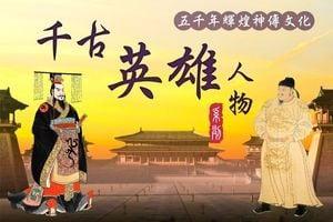 【千古英雄人物】秦始皇(4) 統一法度