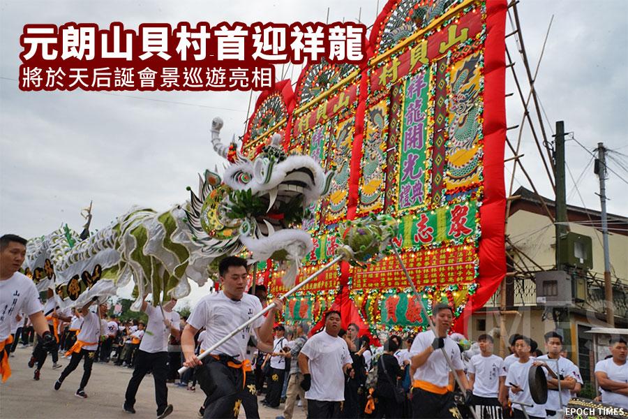 元朗山貝村在本月十七日迎來全新祥龍,準備於今年的天后誕會景巡遊中亮相。(曾蓮/大紀元)