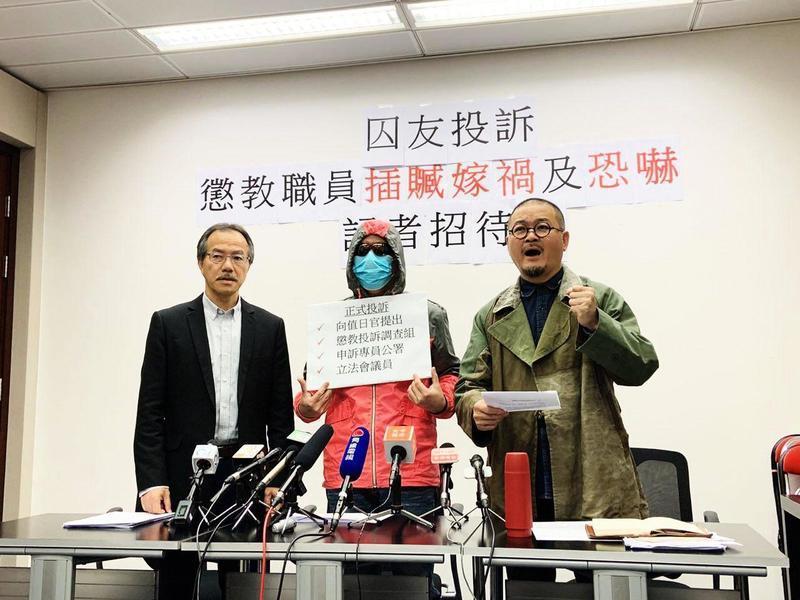 釋囚投訴塘福懲教職員誣衊恐嚇