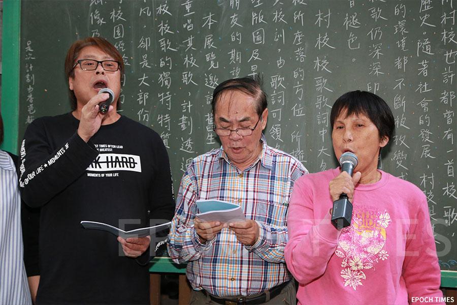 蒲苔學校校長張啟勳(中)與舊生一起唱校歌。(陳仲明/大紀元)