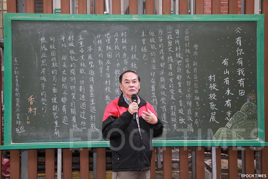 張啟勳在校歌展上分享擔任蒲苔學校第二任校長點滴。(陳仲明/大紀元)