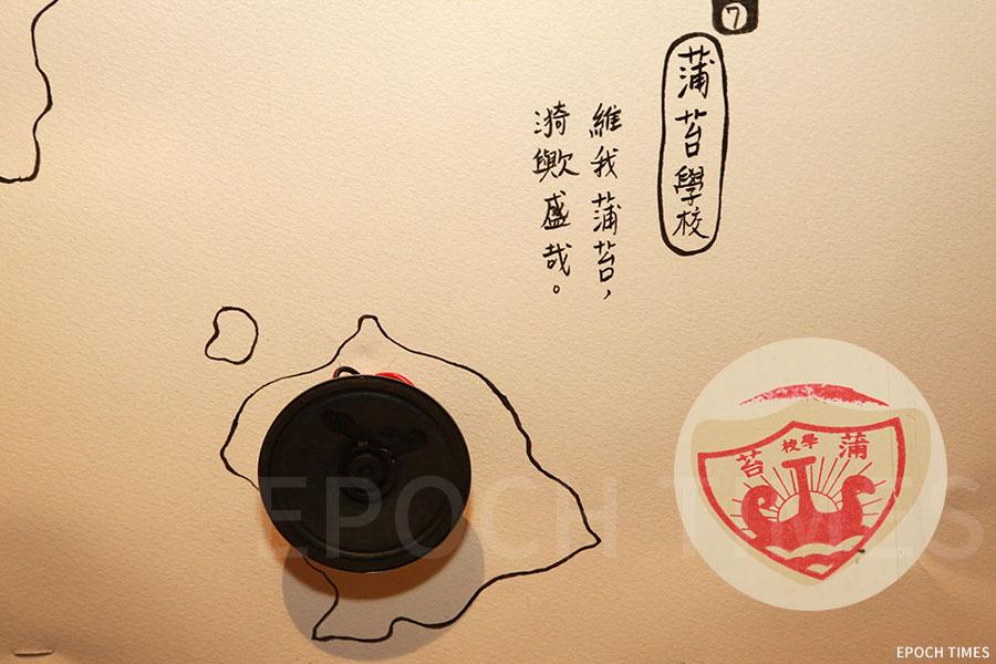 蒲苔學校位於香港最南端。小圖為蒲苔學校校徽。(陳仲明/大紀元)