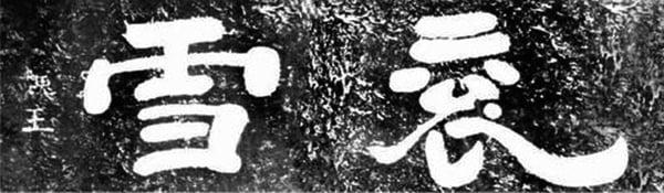 漢建安二十四年(公元219年),曹操駐兵漢中褒谷口運籌國事,見褒河流水洶湧而下,撞石飛花,揮筆題寫「袞雪」二字」,墨跡刻在河中礁石上,原石藏陝西省博物館(公有領域)
