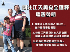 江天勇已出獄 與多名家人一起失蹤