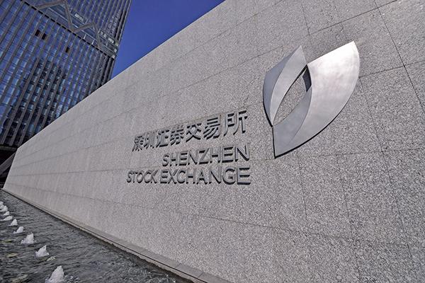 深圳證券交易所。(大紀元圖片庫)