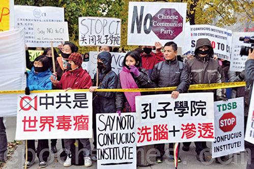 2014年10月29日,在多倫多公校教育局外,當地民眾呼籲取消孔子學院。(周行/大紀元)