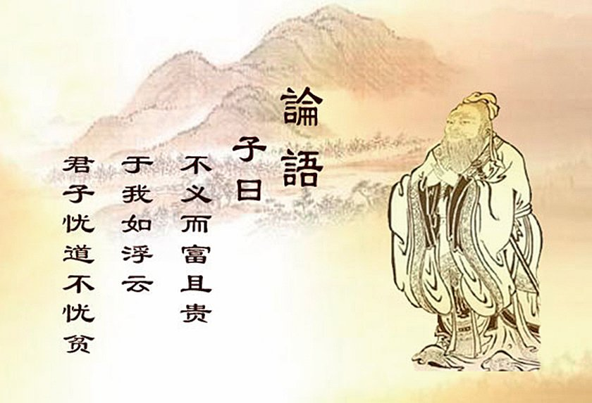 在孔子心目中,行義是人生的最高價值(希望之聲合成)