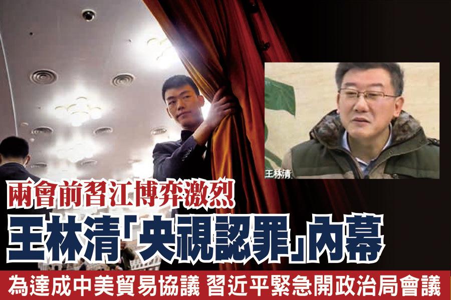 兩會前習江博弈激烈 王林清「央視認罪」內幕