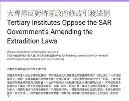 大專界發起聯署反對修改《逃犯條例》