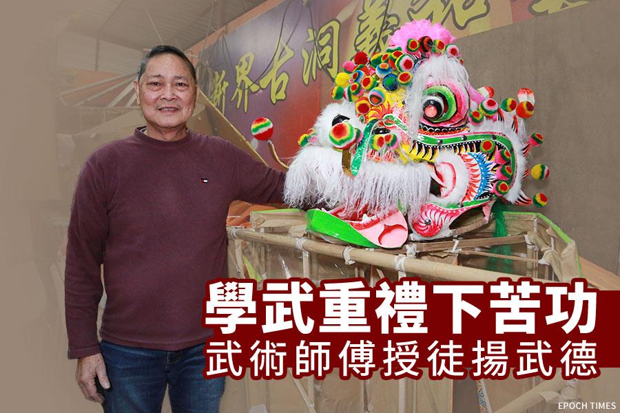 駱桂平師傅首創香港北麒麟,更是資深武術師傅,崇尚「武德」。(設計圖片/大紀元)