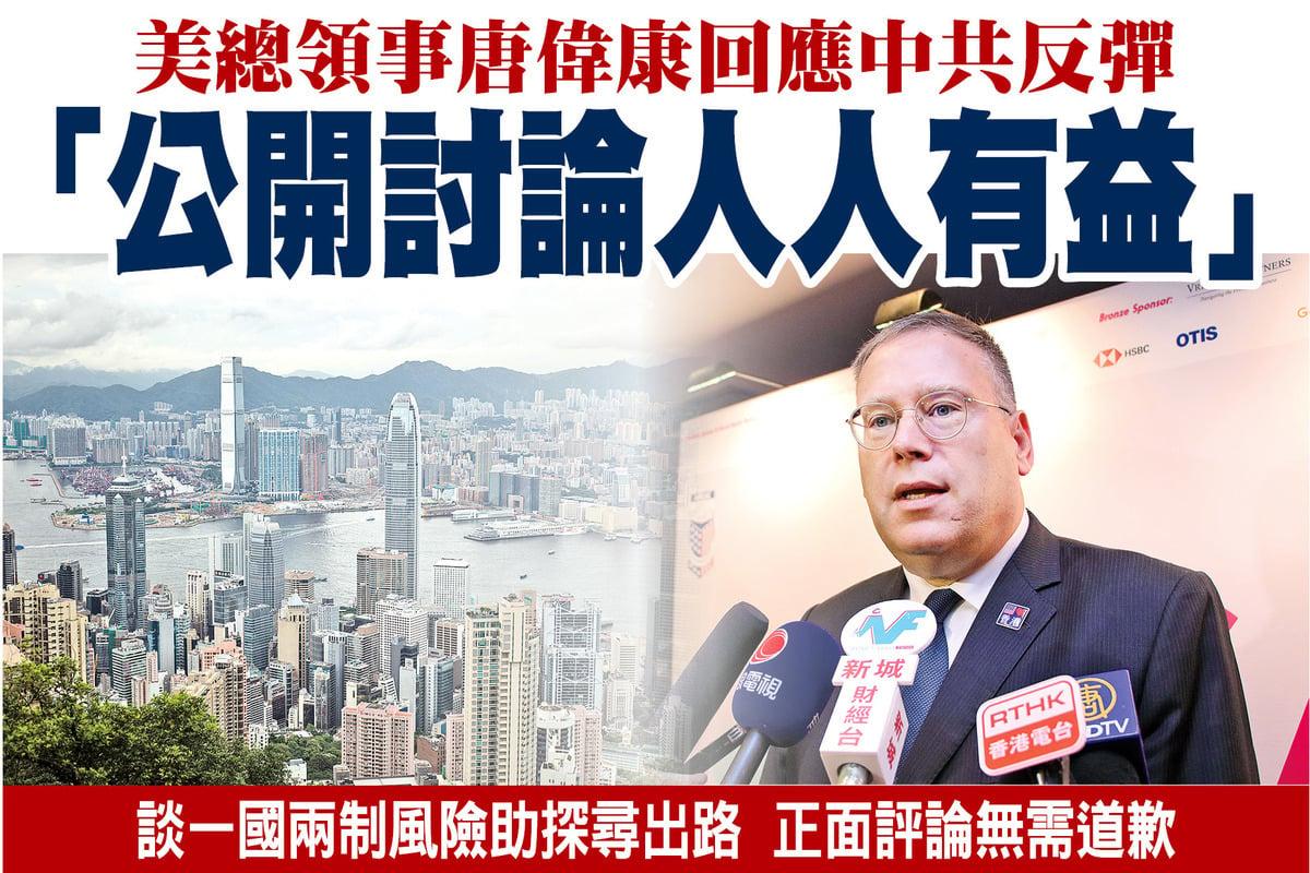 美國駐港總領事唐偉康早前談及中共對香港施壓或影響營商環境。他昨日回應中共陣營對他的批評,指他盡自己本份、提出香港面對的一些風險並非壞事,不需道歉。(蔡雯文/大紀元)