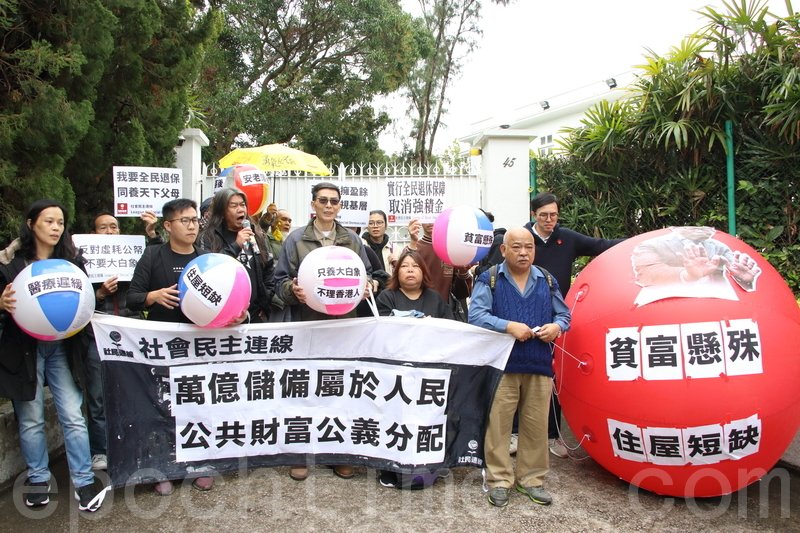 社民連成員帶同多個貼有標語的沙灘球,及一個貼有陳茂波肖像的紅色巨型汽球,到陳茂波官邸示威。(蔡雯文/大紀元)