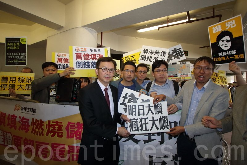 守護大嶼聯盟、環保觸覺等數個團體在荃灣區議會開會前,在場外抗議「明日大嶼」計劃。(蔡雯文/大紀元)
