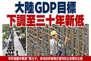 大陸GDP目標 下調至三十年新低