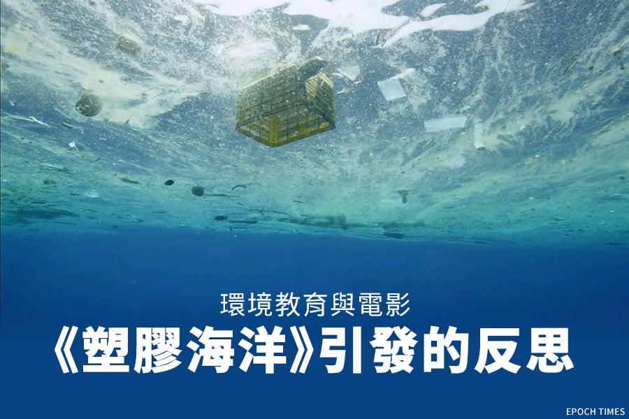 《塑膠海洋》劇照,漂浮在海上的塑膠垃圾。(A Plastic Ocean Foundation提供)