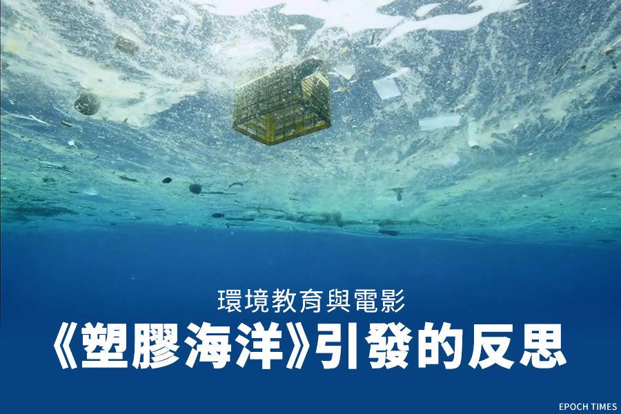 環境教育與電影 《塑膠海洋》引發的反思