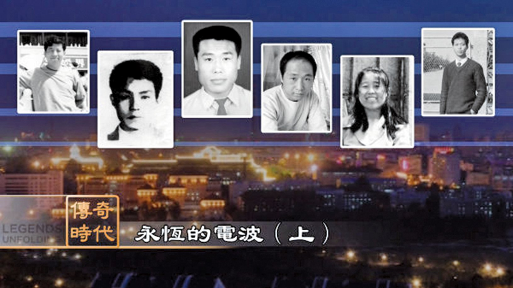 2002年3月5日,長春電視插播事件震驚中外,參與者很多人被中共判重刑或酷刑致死。左起梁振興、侯明凱、劉成軍、雷明、沈劍利、劉海波。(新唐人合成)