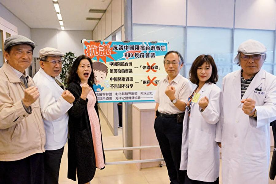 中共阻台灣參加世衛 醫界抗議