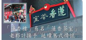 「蓮香樓」易名「蓮香茶室」 老夥計接手 延續舊式情懷