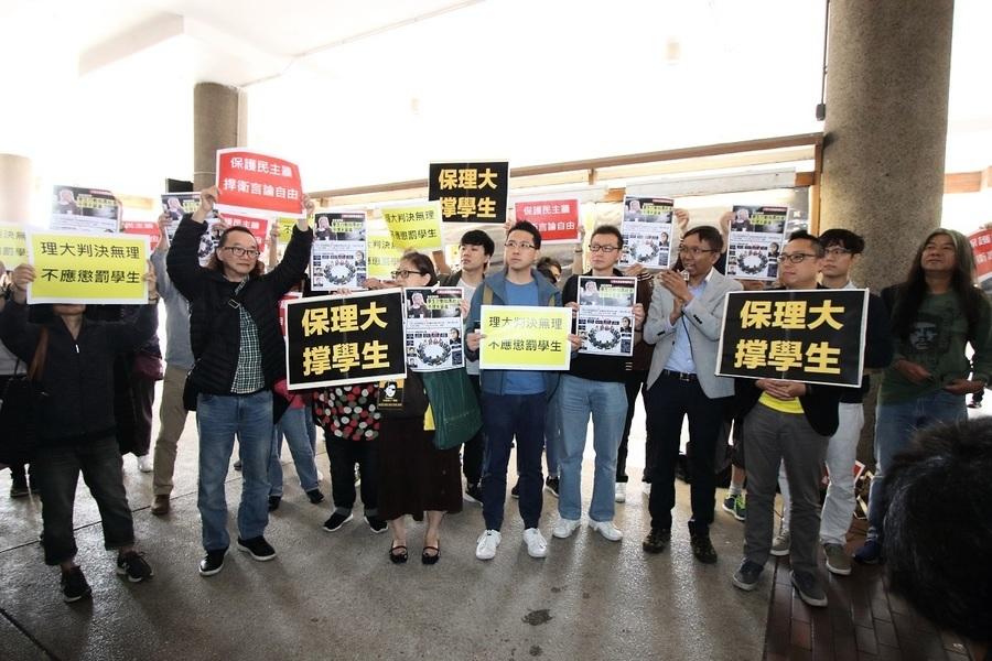 學術自由學者聯盟反對理大嚴懲四名學生代表