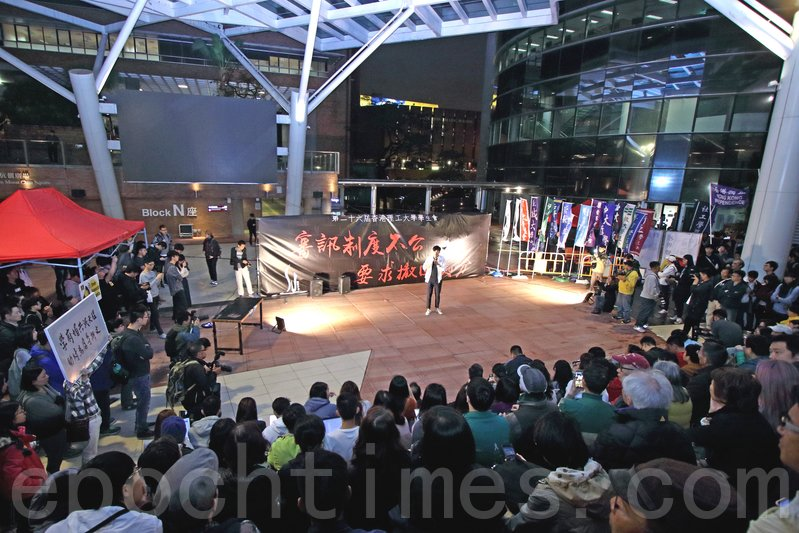 理大學生會昨晚在校園舉行集會,聲援4名因去年的「民主牆事件」被處分的學生。(蔡雯文/大紀元)