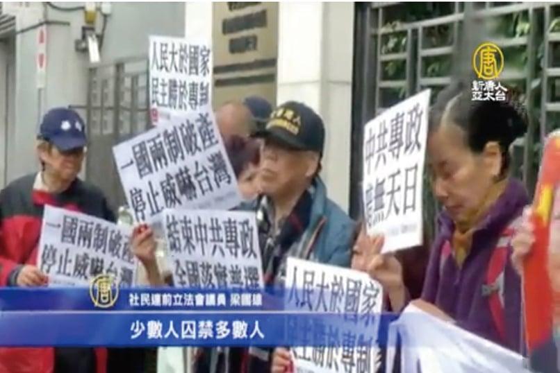 圖為香港社民連到中聯辦焚燒中共《告台灣同胞書》40周年講話文本。抨擊中共以「一國兩制」的謊言,欺騙台灣人民。(影片截圖)