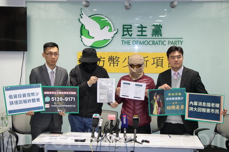 2位苦主昨日在袁海文陪同下舉行記者會。(蔡雯文/大紀元)