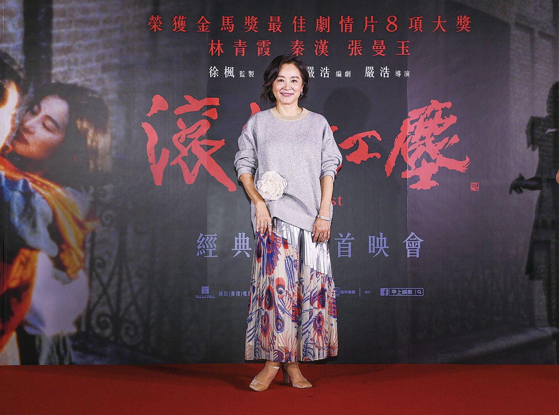 3月5日晚,林青霞在台北出席電影《滾滾紅塵》數位修復版首映會。(甲上提供)