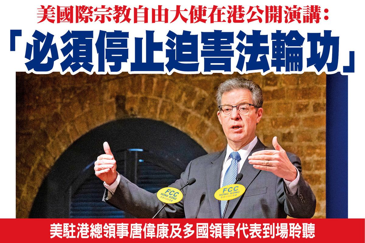 美國國際宗教自由無任所大使布朗巴克(Sam Brownback)3月8日在香港外國記者會演講,譴責中共迫害法輪功信仰者,並要求中共停止活摘器官等罪行。(李逸/大紀元)