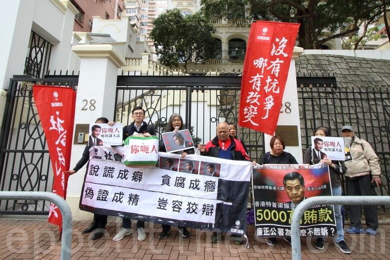 一批社民連成員昨日到梁振英前特首辦公室抗議,又要求律政司徹查UGL涉貪案。(蔡雯文/大紀元)