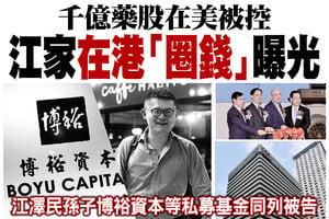 千億藥股在美被控 江家在港「圈錢」曝光
