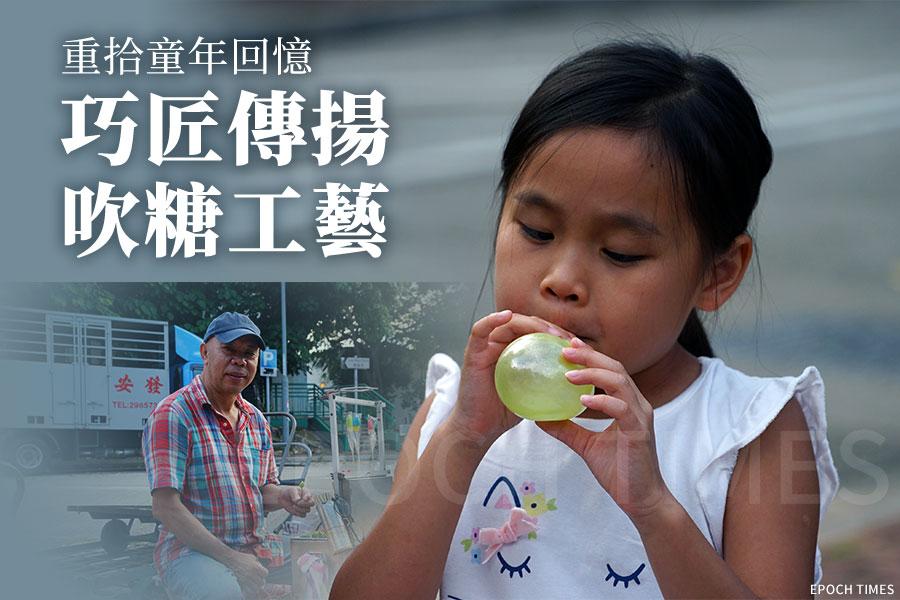 吹糖傳統工藝在本港彌足珍貴。小圖為香港屈指可數的吹糖師傅之一的余日新,入行三十餘年。(陳仲明/大紀元)