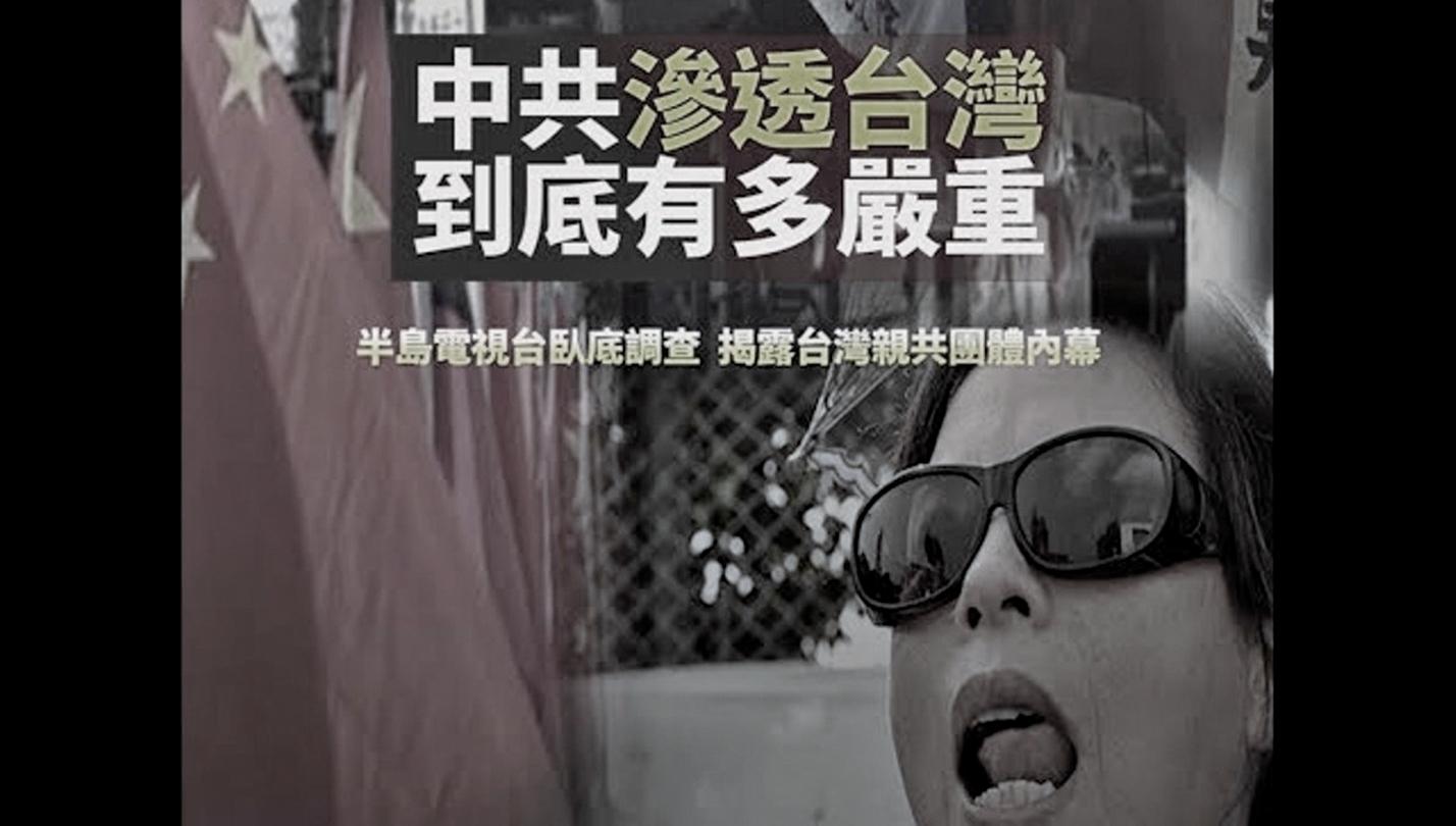 中共長期以來一直在暗中滲透台灣各界,更尋找各種機會收買一些台灣人士成為共諜。(影片截圖)