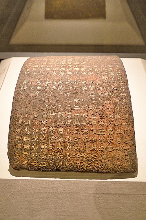 唐代錢鏐鐵券,是中國現存四個丹書鐵券實物中,年代最早的一個。丹書鐵券,亦作丹書鐵契、金書鐵券、鐵券、誓書,是天子頒發給功臣、重臣的一種帶有獎賞和盟約性質的憑證。(Siyuwj/Wikimedia Commons)