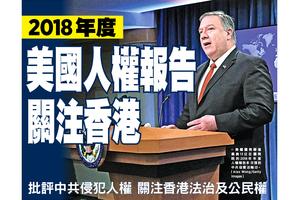 2018年度美國人權報告 關注香港