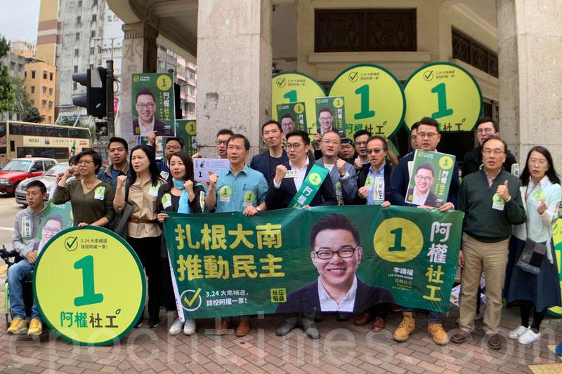 大南區補選倒數一星期,民主派昨午在太子雷生春堂外為李國權舉行集氣大會。(李逸/大紀元)