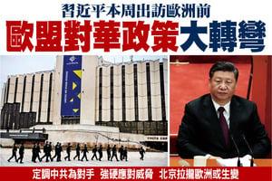 習近平本周出訪歐洲前 歐盟對華政策大轉彎