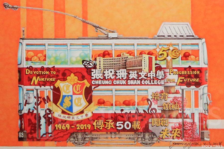 阮繼增為他的母校張祝珊英文中學五十周年校慶所設計的電車畫。(陳仲明/大紀元)