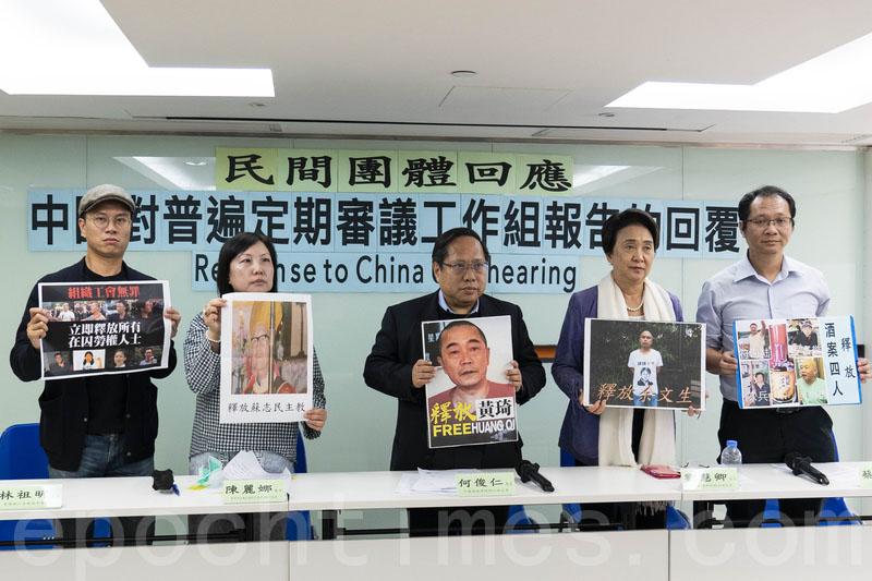 中國維權律師關注組等團體昨日召開記者會,批評中共回應定期審議工作組報告時巧言令色,試圖掩蓋侵犯人權的罪行。(李逸/大紀元)