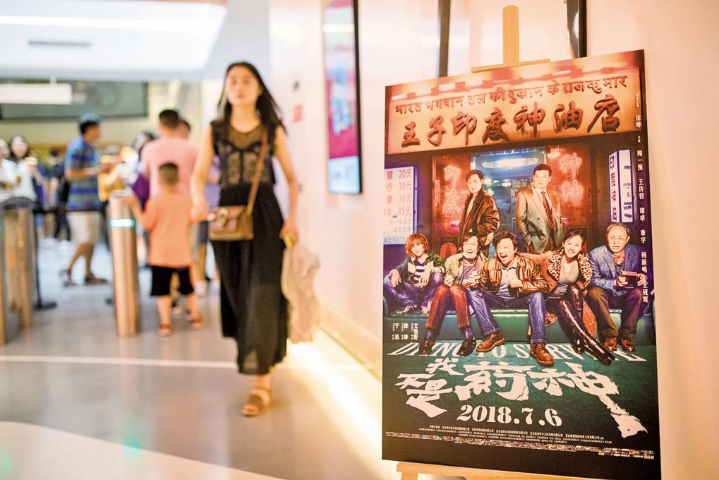 中國影視遭遇春寒。圖為2018年7月6日,杭州一家電影院正在上映《我不是藥神》。(大紀元資料室)