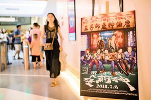中國影業票房縮水15億 觀看人次少8千萬