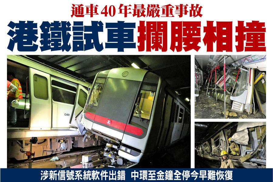 通車40年最嚴重事故 港鐵試車攔腰相撞
