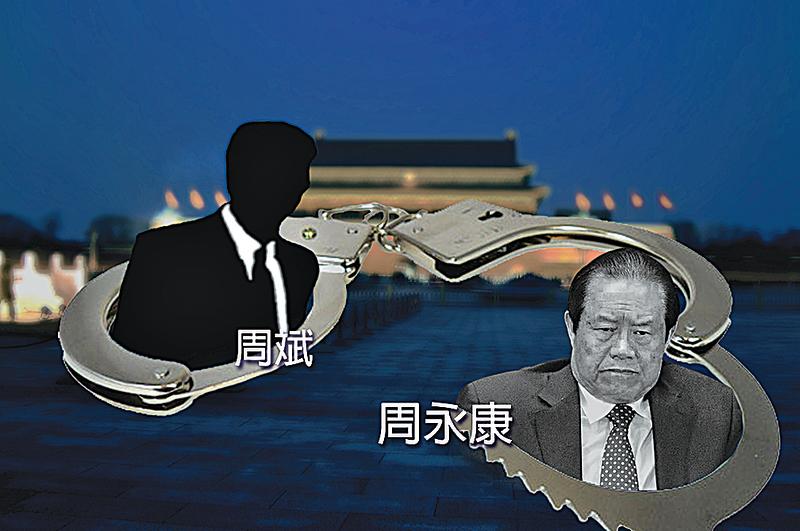 周永康子侄違規開發 6塊油氣田  獲利7.6億