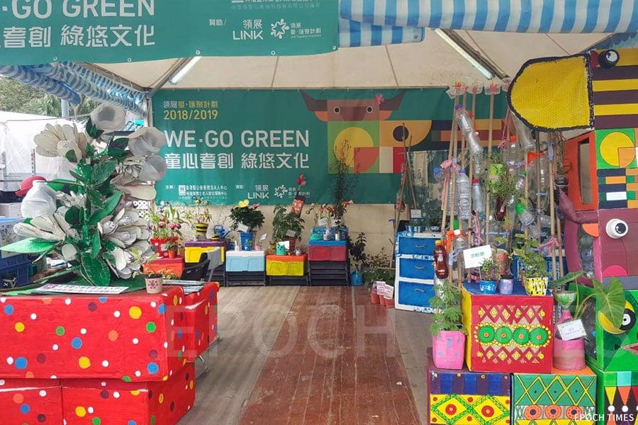 「We・Go Green童心耆創綠悠文化」的攤位。(受訪者提供)