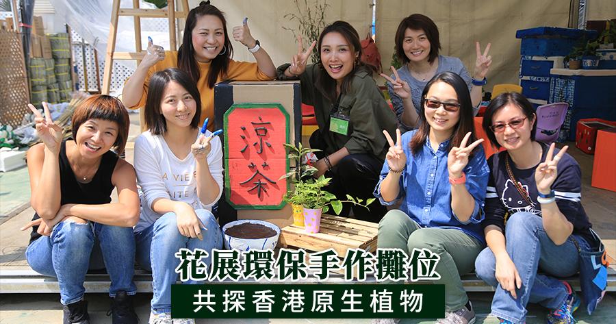 【教育專題】花展環保手作攤位 共探香港原生植物
