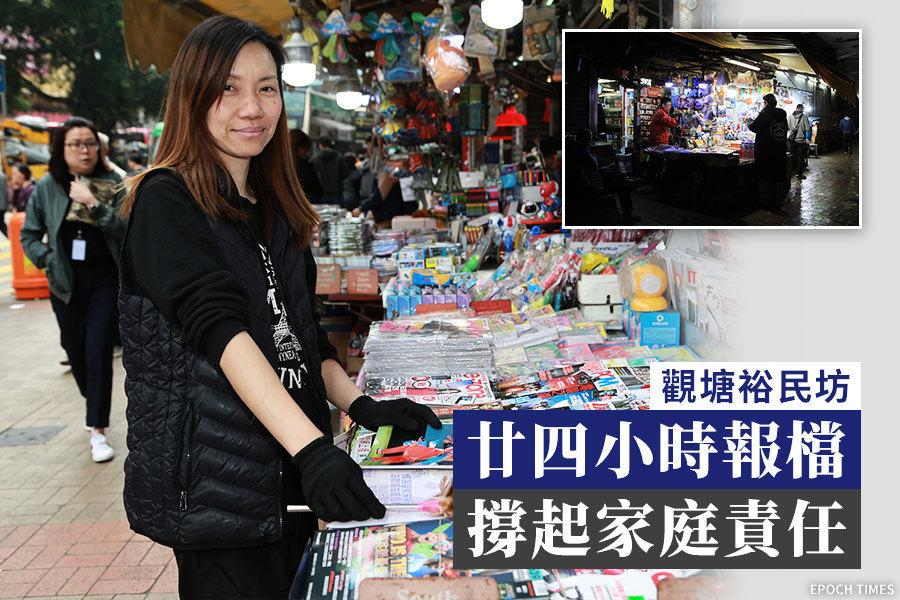 觀塘裕民坊廿四小時報檔撐起家庭責任