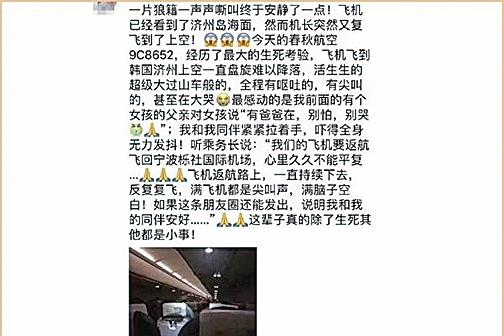 寧波飛南韓航班遇氣流 乘客尖叫惶恐一片