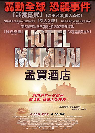 【新片速遞】《孟買酒店》(Hotel Mumbai)